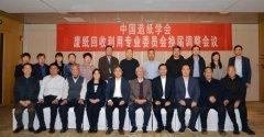 中国造纸学会废纸回收利用专业委员会换届调整